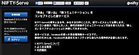 Niftyserve_2_20120526