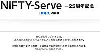 Niftyserve_3_20120526