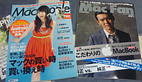 Macfan_macpeoplejuly2012_1_20120529