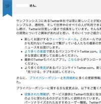 Twittermail_20120531
