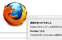 Firefox130_20120606