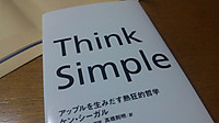 Thinksimple_20120622m