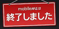 Mobileme_1_20120701