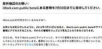 Iworkcom_2_20120724