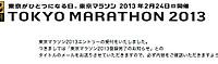 Tokyomarathon2013entry_20120827