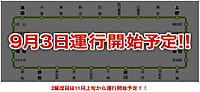 Yamanotetrainnet_20120830