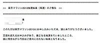 Tokyomarathon2013_20120928