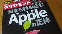 Weeklydiamond_apple_20121006