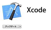 Xcode451_1_20121003