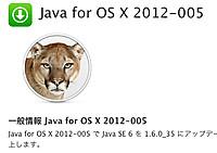 Softwareupdate_javaforosx2012005_2