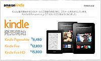 Amazonkindle_20121024
