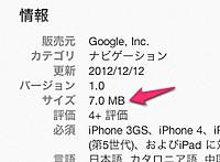 Googlemaps_1_20121213