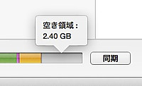 Ipodtouch_20121213m