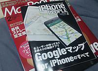 Macpeople_feb2013_20121228m