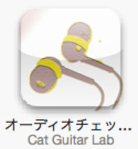 Audiocheckaging_20130106