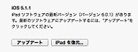 Ipad511_20130112