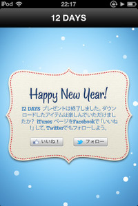 Itunes12day_20130115