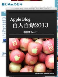 Appleblog100nin100rogu_20130119m