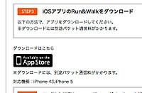 Aurunwalksite_20130304