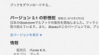 Ibooks31_20130305