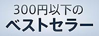Ibookunder300yen_20130305