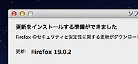 Firefox1902_20130308