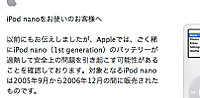 Appleannounce_ipodnano_1_20130315
