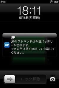 Jawboneup_20130506m