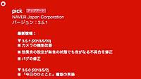 Pick351_20130520