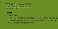Soichaj120_20130520