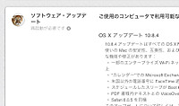 Osx1084_20130605