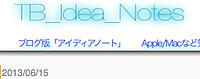 Blogrenewal_20130616