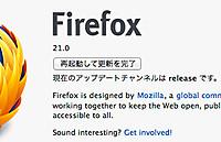 Firefox22_1_20130627