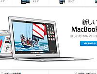 Applestorejapan_20130702
