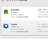 Osxapplicationupdate_20130710