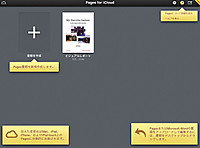 Icloud_pages_20130719m