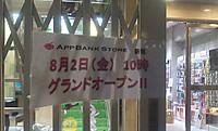 Appbank2_20130730m