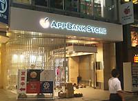 Appbank3_20130730m