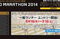 Tokyomarathon2014_20130801