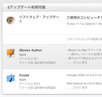 Softwareupdate_20131023
