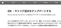 Carrierupdateapple_20131029