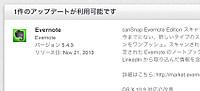 Evernote543_20131121