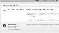 Softwareupdate_2_20131204