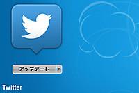 Twitter300_20131213