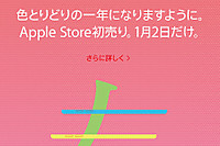 Applestorenewyearsale_20131226