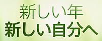 Itunesnewyear_20140111_2