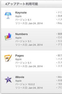 Appstoreupdate_20140125