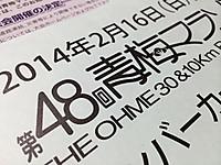 Ohme48th_20140208m