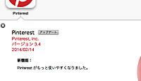 Pinterest34_2_20140214