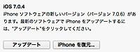 Ios706_20140222